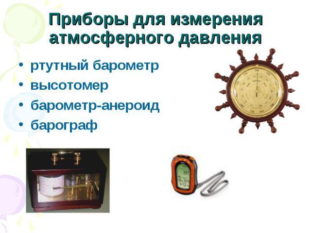 Приборы для измерения атмосферного давления ртутный барометрвысотомер барометр-анероидбарограф