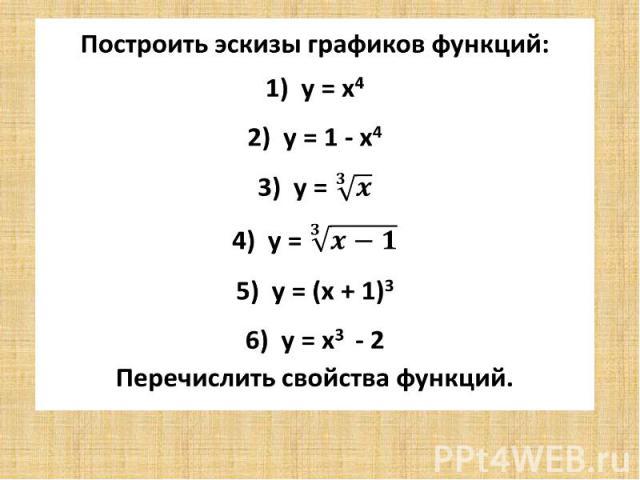 Построить эскизы графиков функций:y = x4y = 1 - x4 y = √(