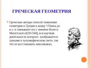 ГРЕЧЕСКАЯ ГЕОМЕТРИЯ Греческие авторы относят появление геометрии в Греции к конц