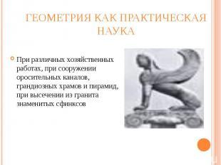 ГЕОМЕТРИЯ КАК ПРАКТИЧЕСКАЯ НАУКА При различных хозяйственных работах, при сооруж