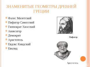 Знаменитые геометры Древней Греции Фалес МилетскийПифагор СамосскийГиппократ Хио