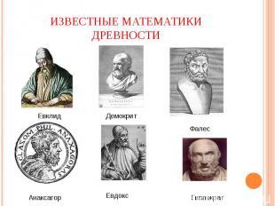Известные математики древности