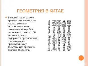 В первой части самого древнего дошедшего до нас математико-астрономического сочи