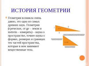 ИСТОРИЯ ГЕОМЕТРИИ Геометрия возникла очень давно, это одна из самых древних наук