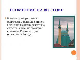 ГЕОМЕТРИЯ НА ВОСТОКЕ Родиной геометрии считают обыкновенно Вавилон и Египет. Гре