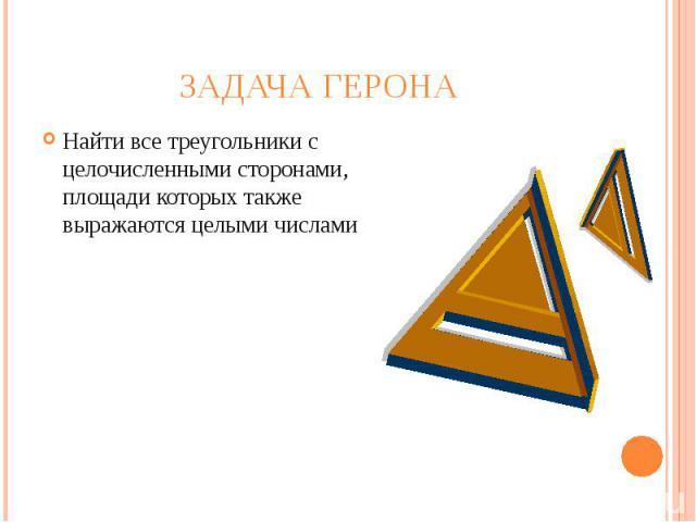 Найти все треугольники с целочисленными сторонами, площади которых также выражаются целыми числами