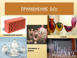 Применение SiO2 Силикатный кирпич Керамика и фаянс стекло