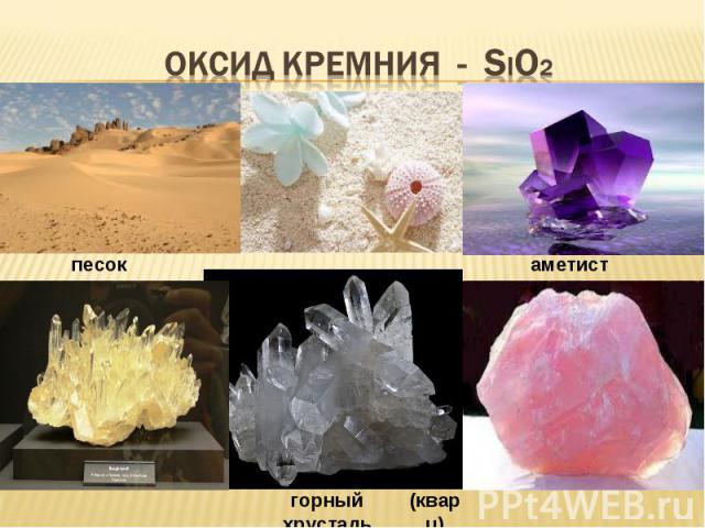 ОКСИД КРЕМНИЯ - SiO2 песок аметист горный хрусталь
