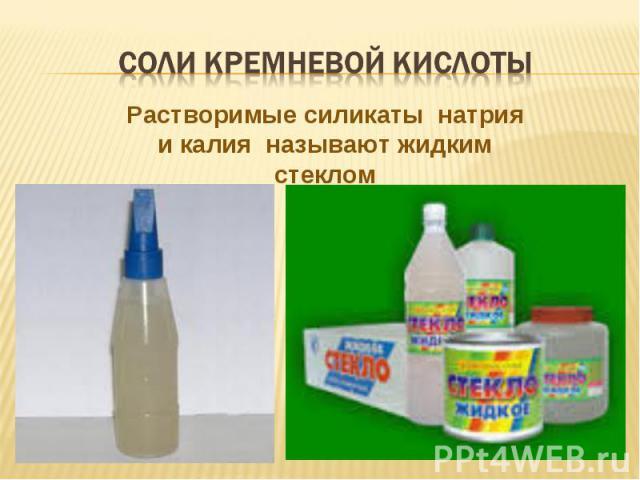 СОЛИ КРЕМНЕВОЙ КИСЛОТЫ Растворимые силикаты натрия и калия называют жидким стеклом