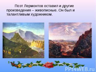 Поэт Лермонтов оставил и другие произведения – живописные. Он был и талантливым