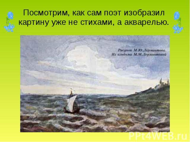 Посмотрим, как сам поэт изобразил картину уже не стихами, а акварелью.