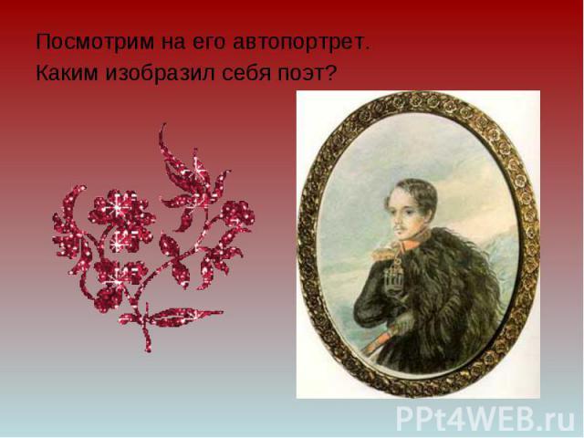 Посмотрим на его автопортрет. Каким изобразил себя поэт?