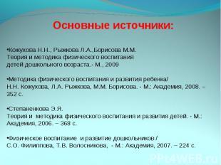 Основные источники: Кожухова Н.Н., Рыжкова Л.А.,Борисова М.М. Теория и методика