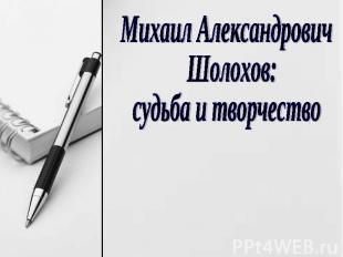 Михаил Александрович Шолохов: судьба и творчество