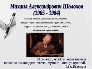 Михаил Александрович Шолохов(1905 - 1984)русский писатель, академик АН СССР (193