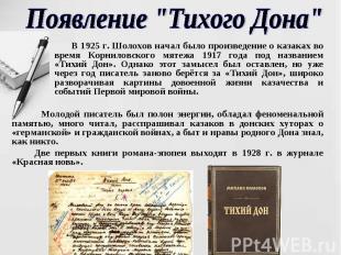 """Появление """"Тихого Дона"""" В 1925 г. Шолохов начал было произведение о казаках во в"""