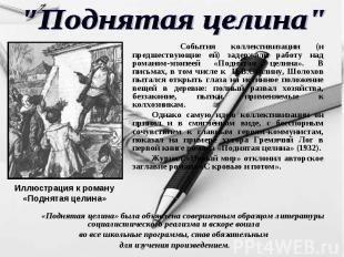 """""""Поднятая целина"""" События коллективизации (и предшествующие ей) задержали работу"""