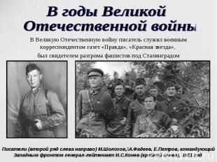 В годы Великой Отечественной войны В Великую Отечественную войну писатель служил