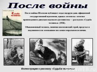 После войны После войны Шолохов-публицист отдал щедрую дань официозной государст