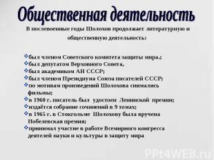 Общественная деятельность В послевоенные годы Шолохов продолжает литературную и