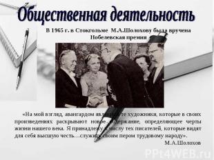 Общественная деятельность В 1965 г. в Стокгольме М.А.Шолохову была вручена Нобел
