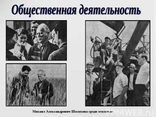 Общественная деятельность Михаил Александрович Шолохова среди земляков