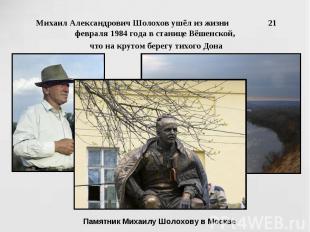 Михаил Александрович Шолохов ушёл из жизни 21 февраля 1984 года в станице Вёшенс