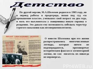 Детство По другой версии, М.А.Шолохов родился в 1903 году, но в период работы в