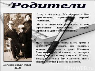 Родители Отец – Александр Михайлович – был приказчиком, управляющим паровой мель