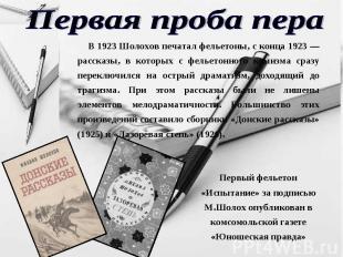 Первая проба пера В 1923 Шолохов печатал фельетоны, с конца 1923 — рассказы, в к