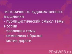 -историчность художественного мышления- публицистический смысл темы России- эвол