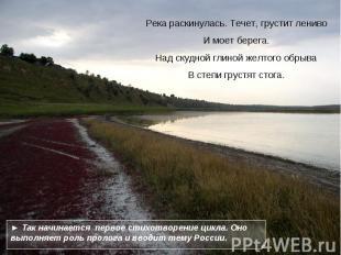 Река раскинулась. Течет, грустит ленивоИ моет берега.Над скудной глиной желтого