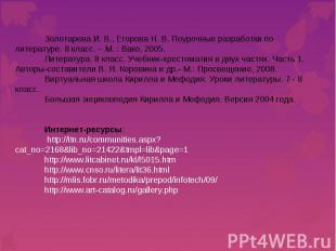 Золотарева И. В., Егорова Н. В. Поурочные разработки по литературе. 8 класс. – М