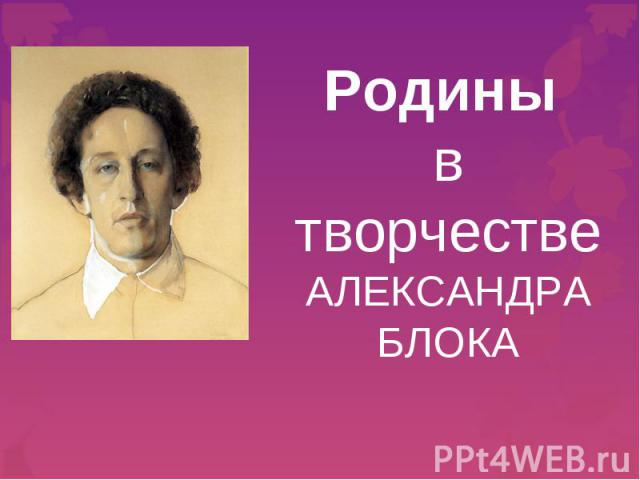 Родины в творчестве Александра Блока