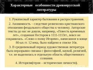 Характерные особенности древнерусской литературы 1. Рукописный характер бытовани