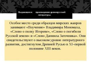 Выдающиеся произведения древнерусской литературы. Особое место среди образцов ми