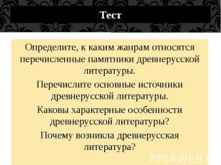 Определите, к каким жанрам относятся перечисленные памятники древнерусской литер