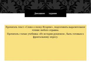 Домашнее задание Прочитать текст «Слово о полку Игореве», подготовить выразитель