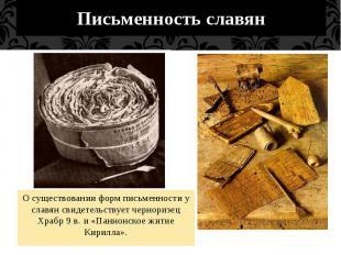 Письменность славянО существовании форм письменности у славян свидетельствует че