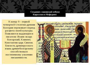 Создание славянской азбуки Кириллом и Мефодием К концу 9 – первой четверти10 сто