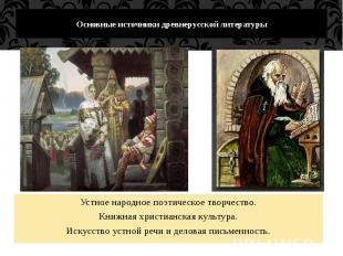 Основные источники древнерусской литературы Устное народное поэтическое творчест
