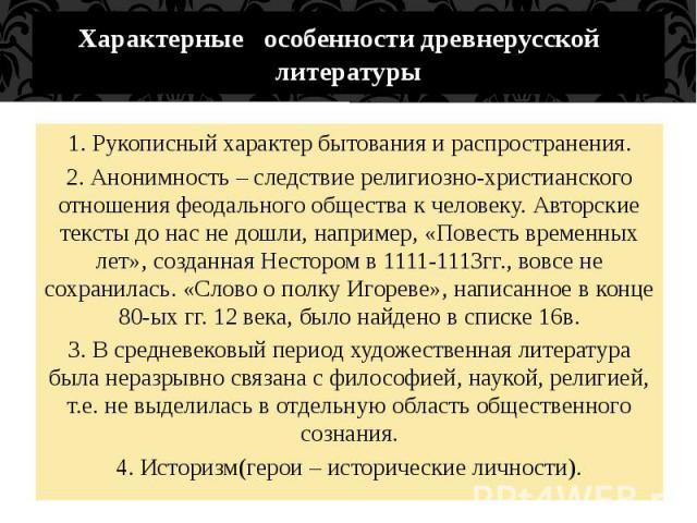 Характерные черты древнерусской культуры