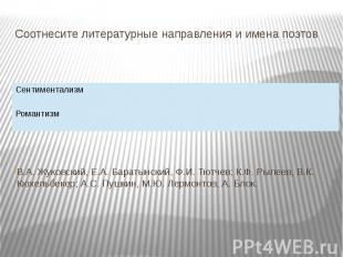 Соотнесите литературные направления и имена поэтов В.А. Жуковский, Е.А. Баратынс
