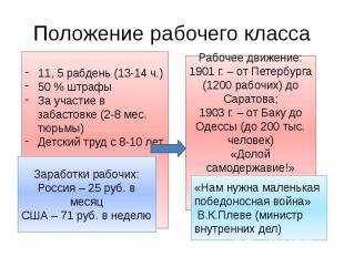 Положение рабочего класса 11, 5 рабдень (13-14 ч.)50 % штрафыЗа участие в забаст