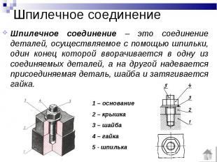 Шпилечное соединение Шпилечное соединение – это соединение деталей, осуществляем