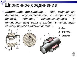 Шпоночное соединение Шпоночное соединение – это соединение деталей, осуществляем