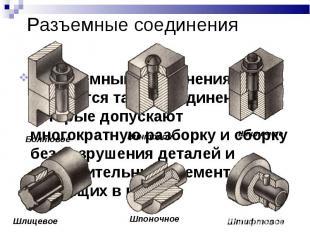 Разъемные соединения К разъемным соединениям относятся такие соединения, которые