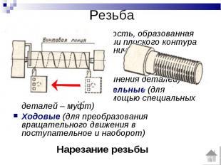 РезьбаРезьба – это поверхность, образованная при винтовом движении плоского конт