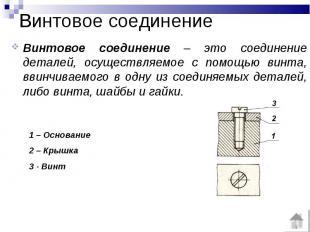 Винтовое соединение Винтовое соединение – это соединение деталей, осуществляемое
