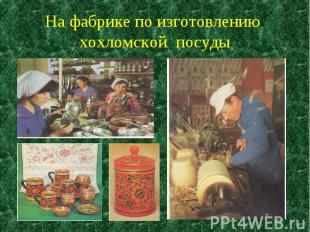 На фабрике по изготовлению хохломской посуды
